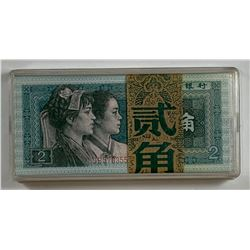 People's Republic of China - 1980 Fourth Set of RMP - 20 Cent
