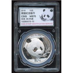 2018 China Panda Silver Coin