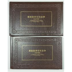 CHINA The Gold & Silver Souvenir Album