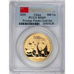 2010 China 500 Yuan Panda Gold Coin PCGS MS69 First Strike