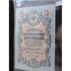 1909 RUSSIA 5 RUBLE CURRENCY BANK NOTE