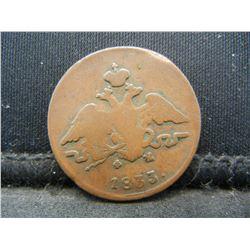 1833 Russia 1 Kopek Copper Coin.  Size of Quarter.