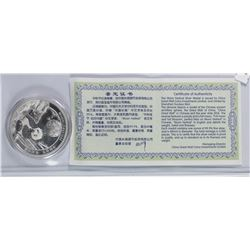 CHINA 2016 MOON FESTIVAL SILVER 1 OUNCE