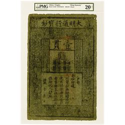 Ming Dynasty Circulating Note, ca.1368-99, The Earliest Piece of Paper Currency Known.