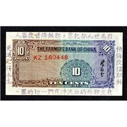 Farmer Bank of China 1937 Issue Used as Pass for Nanking Military Government.