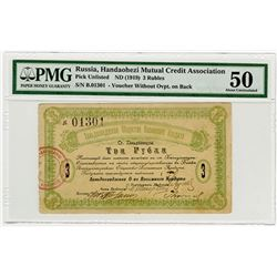 Handaohezi Mutual Credit Association. ND (1919). Issued Banknote.
