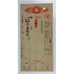 Pingyi Bank, ca.1948-50, blank cashier's check.