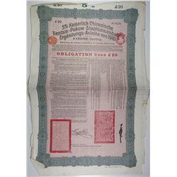 Kaiserlich Chinesische Tientsin-Pukow, S.A. 1908, £20, I/U 5% Bond