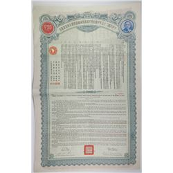 Chinese Government Shanghai Hangchow Ningpo Railway 1936 Issued Bond