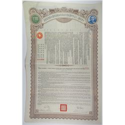 Chinese Government Shanghai Hangchow Ningpo Railway 1936 I/U Bond