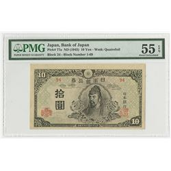 Bank of Japan. 1945, Issued Banknote.