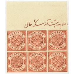 Nizam of Hyderabad. 1908-1915, Proof Block of 6 Stamps.