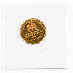 1867 - Austro Hungary Franz Joseph Coronation Toke
