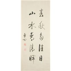 Qi Gong 1912-2005 Calligraphy on Paper Scroll