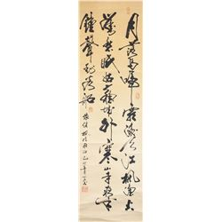 Shanshi Chinese b.1936 Ink Calligraphy Poem