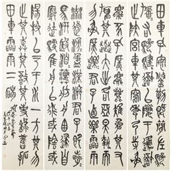 Wu Changshuo 1844-1927 Chinese Ink Calligraphy