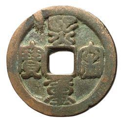 1068-1085 Northern Song Xining Zhongbao H 16.195