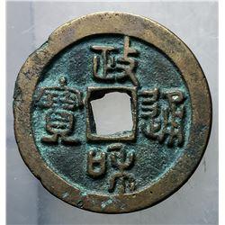 1101-1125 Northern Song Zhenghe Tongbao H 16.435