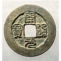 943-961 Southern Tang Kaiyuan Tongbao H 15.99