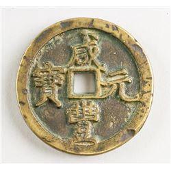 1851-1861 Chinese Qing Xianfeng Yuanbao