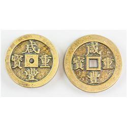 2 PC 1850-61 Chinese Xianfeng Zhongbao Bronze Coin
