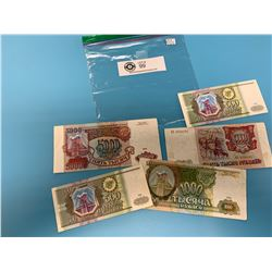 1993 Russian Rubles Bank Notes