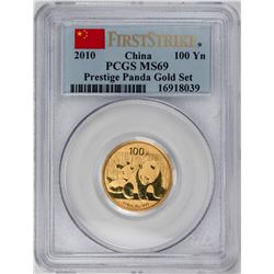 2010 China 100 Yuan Panda Gold Coin PCGS MS69 First Strike