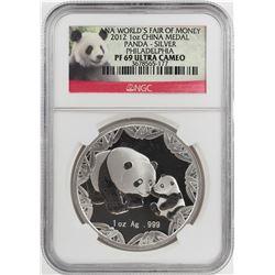 2012 China Proof 1 oz. Panda Silver Medal Coin World's Fair NGC PF69 Ultra Cameo