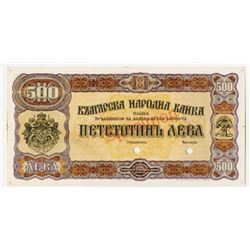 BULGARIA. National Bank. ND (1918-21) Essay 500 Leva Banknote.