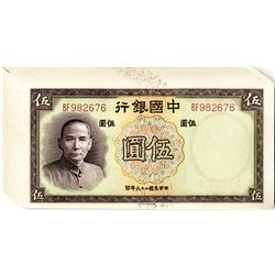 Bank of China, 1937 Sequential Group of Issued Banknotes