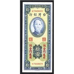 Bank of Taiwan. 1950 Quemoy Branch Banknote.