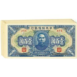 Central Reserve Bank of China, 1943 Group of Issued Banknotes