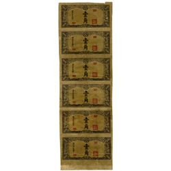 Central Bank of Manchukuo, ND (1944) Uncut Sheet of 6 Notes.