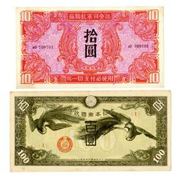 China, Soviet Red Army Headquarters, 1945 & Japanese Imperial Government 1945 Issue Banknote Pair.