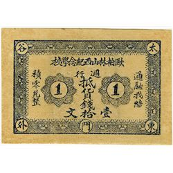 Chinese Local School Scrip ca.1915-25 Commemorating a Teacher