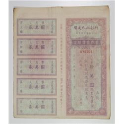 Inner Mongolia District branch of the People's Bank of China in 1950s, Fixed amount deposition recei