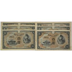 Bank of Japan, ND (1930) Banknote Sextet