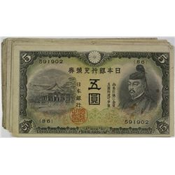 Bank of Japan, ND (1942) Banknote Assortment
