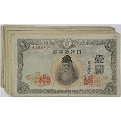 Bank of Japan, ND (1943) Banknote Group