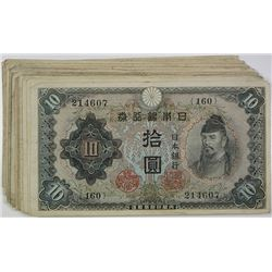 Bank of Japan, ND (1943-44) Banknote Group