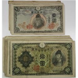 Bank of Japan, ND (1943-45) Banknote Assortment
