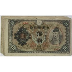 Bank of Japan, ND (1944-45) Banknote Group