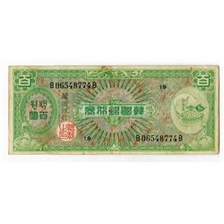 Bank of Korea. ND (1953). Issued Banknote.