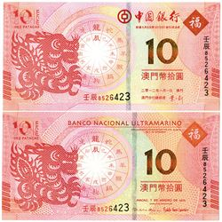 Macau, Banco Nacional Ultramarino, 2012 Commemorative Banknote Pair with Matching Serial Numbers.