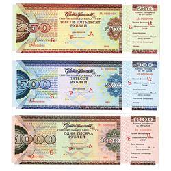 USSR Savings Bank. 1989. Trio of Specimen Rouble Savings Certificates.