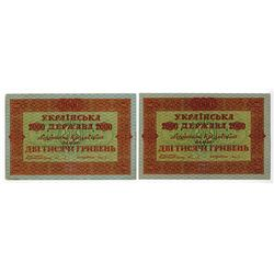 Government Bank. 1918. Pair of Issued Banknotes.