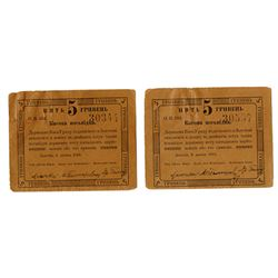 Zolochiv City, Lviv, 1919, Pair of Cash Certificates