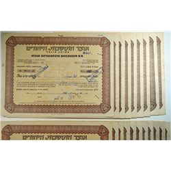 Otzar Hityashvuth Hayehudim B.M., 1960-1964 Share Certificate Group.