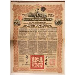 Chinese Government 20 pound Reorganization Bond (1913)  (112231)