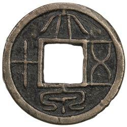XIN: Wang Mang, 7-23 AD, AE 50 cash (5.88g). VF